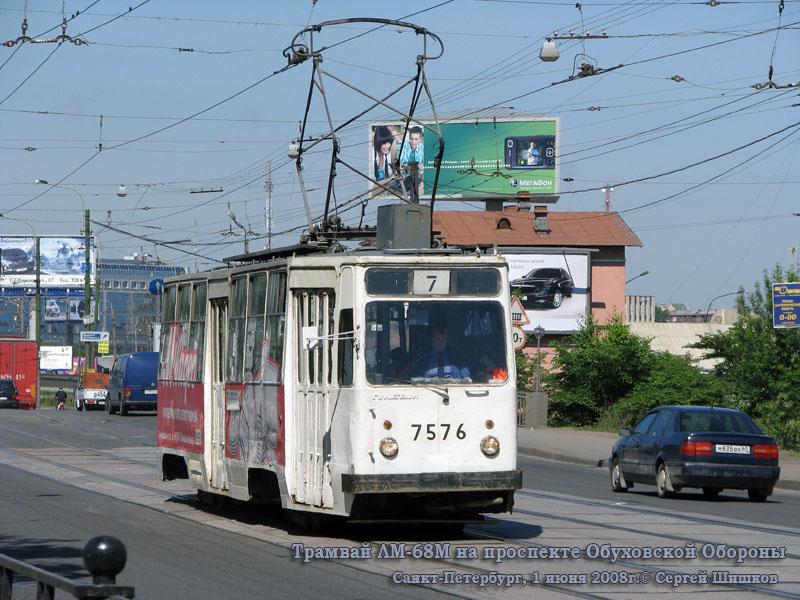 Санкт-Петербург. ЛМ-68М №7576