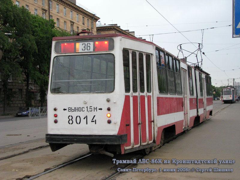 Санкт-Петербург. ЛВС-86К №8014
