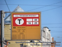 Санкт-Петербург. Трамвайный маршрутный указатель на Лиговском проспекте