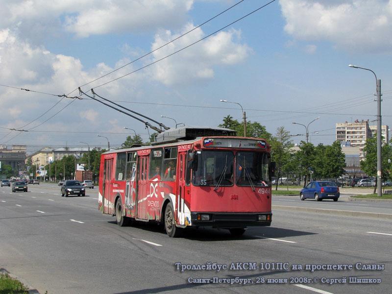 Санкт-Петербург. АКСМ-101ПС №4944