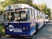 Саратов. ЗиУ-682Г-012 (ЗиУ-682Г0А) №2163