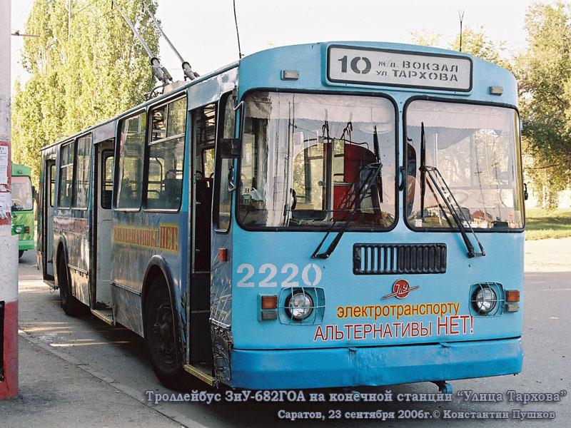 Саратов. ЗиУ-682Г-016 (012) №2220
