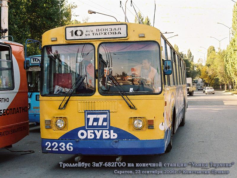 Саратов. ЗиУ-682Г00 №2236