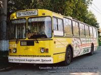 Саратов. ЗиУ-682Г-012 (ЗиУ-682Г0А) №2243