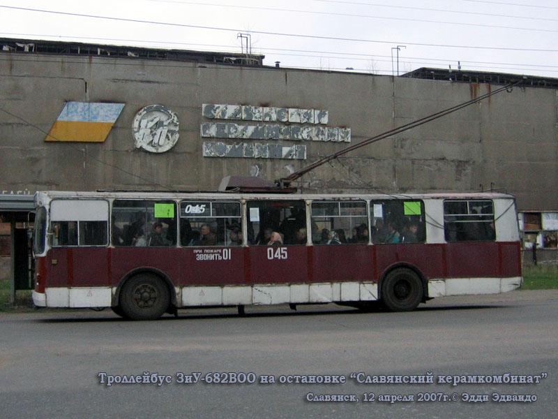 Славянск. ЗиУ-682В00 №045