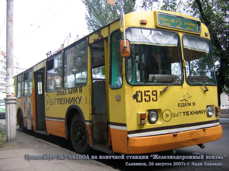 Славянск. ЗиУ-682ВОА №059