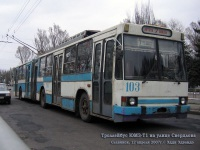 Славянск. ЮМЗ-Т1 №103