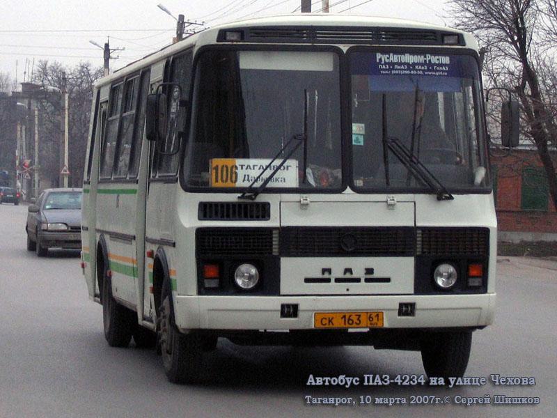 Таганрог. ПАЗ-4234 ск163