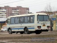 Таганрог. ПАЗ-4234 сн362