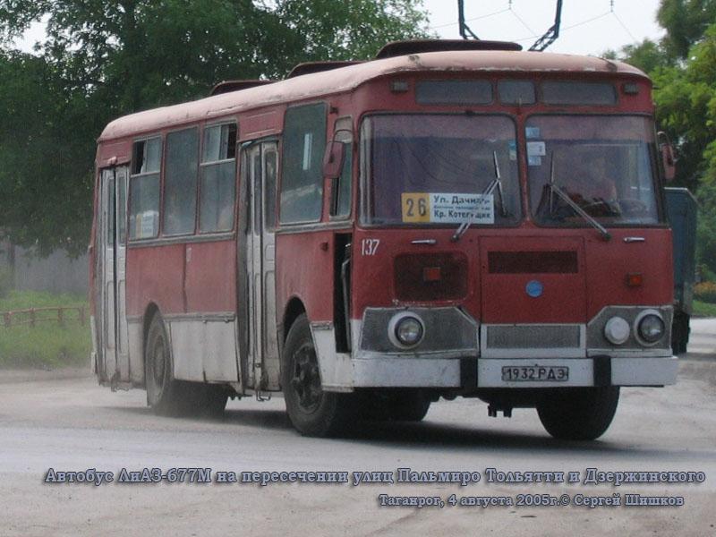 Таганрог. ЛиАЗ-677М 1932РДЭ