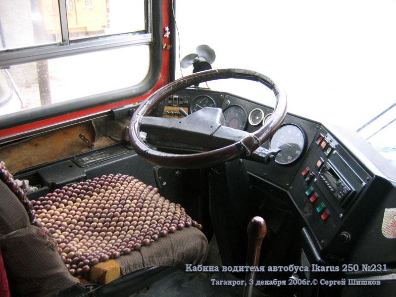 Таганрог. Ikarus 250 ак678