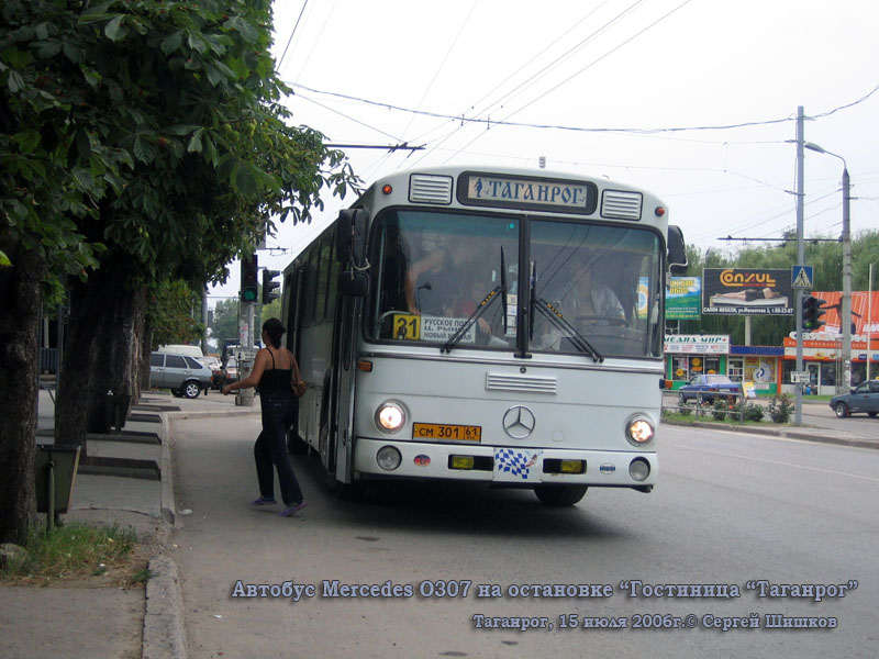 Таганрог. Mercedes-Benz O307 см301