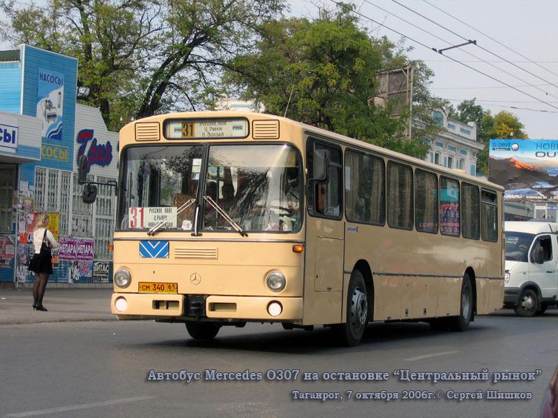 Таганрог. Mercedes-Benz O307 см340