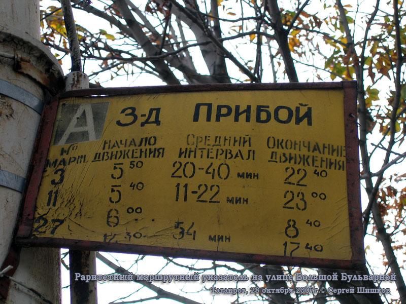 Таганрог. Раритетный автобусный маршрутный указатель на улице Большой Бульварной
