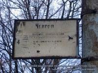 Таганрог. Раритетный автобусный маршрутный указатель в переулке Антона Глушко