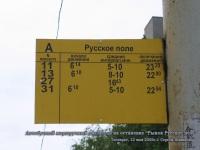 Таганрог. Автобусный маршрутный указатель на остановке Рынок Русское поле