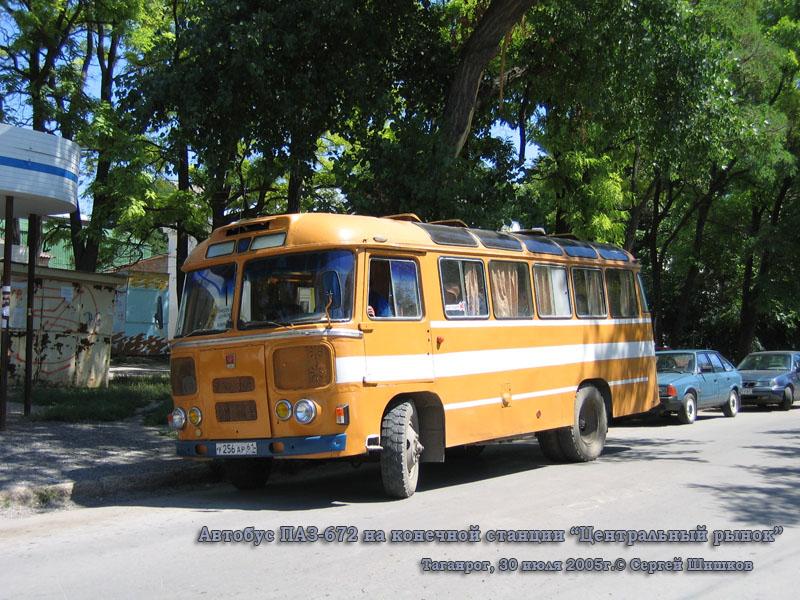 Таганрог. ПАЗ-672М у256ар