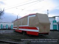 Таганрог. Транспортировка в депо нового таганрогского трамвая ЛМ-99АЭН Пчелка