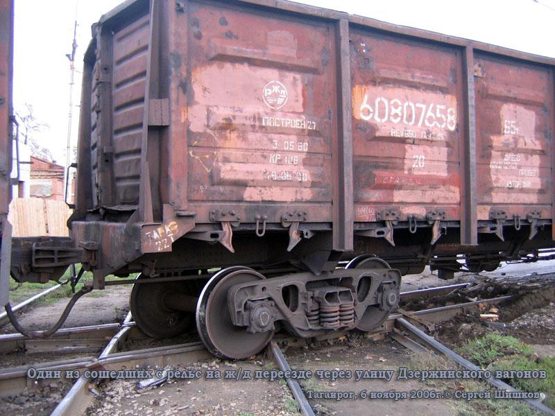 Таганрог. Один из сошедших с рельс на железнодорожном переезде через улицу Дзержинского вагонов