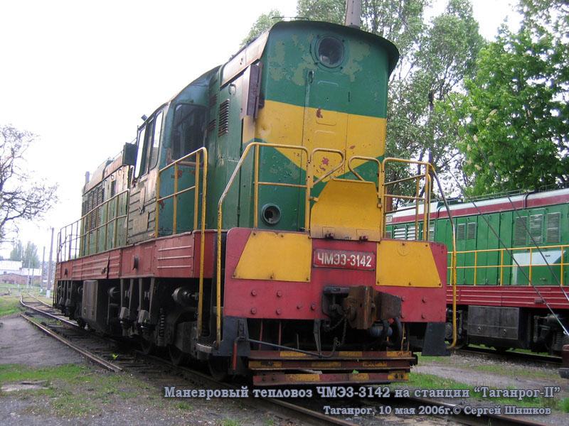 Таганрог. ЧМЭ3-3142