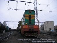 Таганрог. ЧМЭ3-3193
