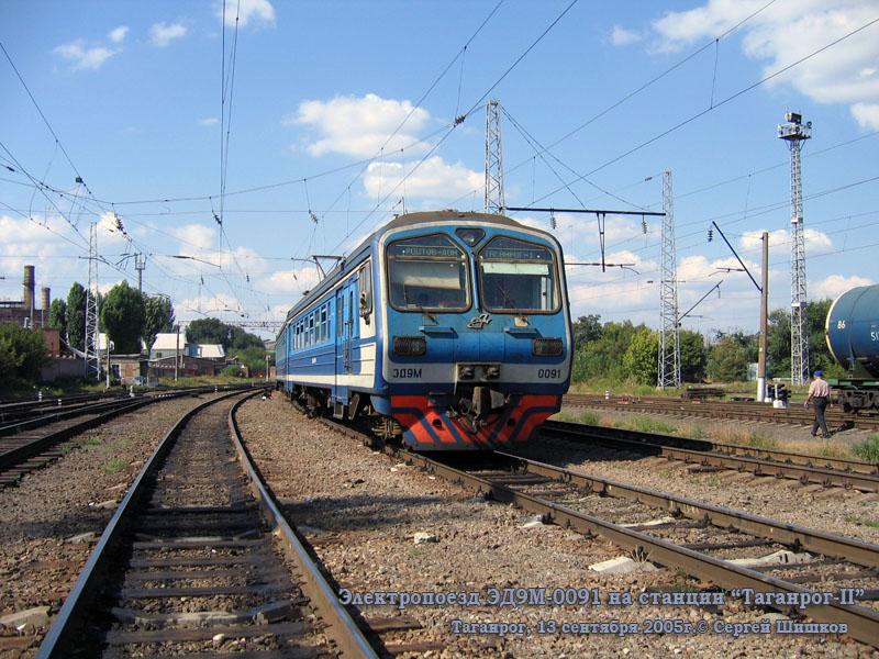 Таганрог. ЭД9М-0091