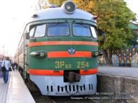 Таганрог. ЭР9П-254