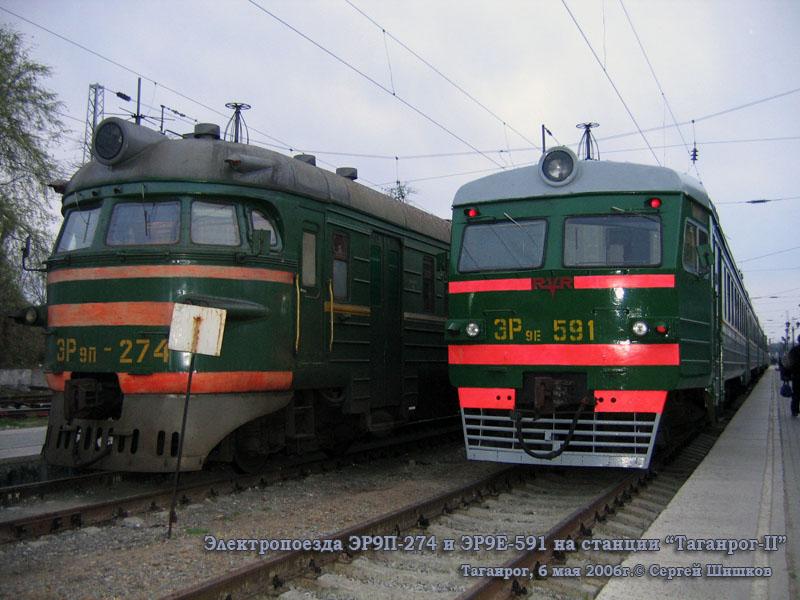 Таганрог. ЭР9П-274, ЭР9Е-591