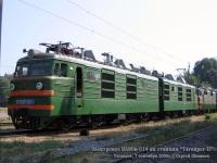 Таганрог. ВЛ80к-014
