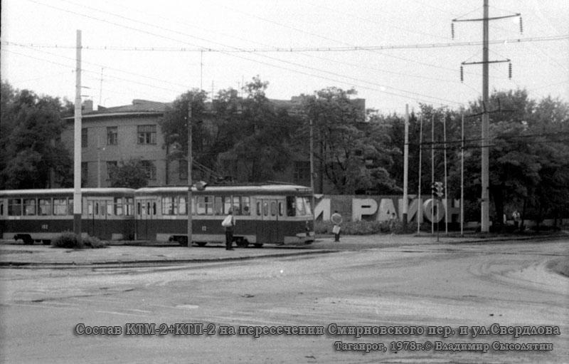 Таганрог. КТМ-2+КТП-2 №12+182