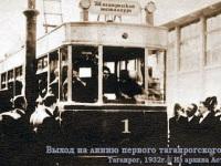 Таганрог. (трамвай - модель неизвестна) №1