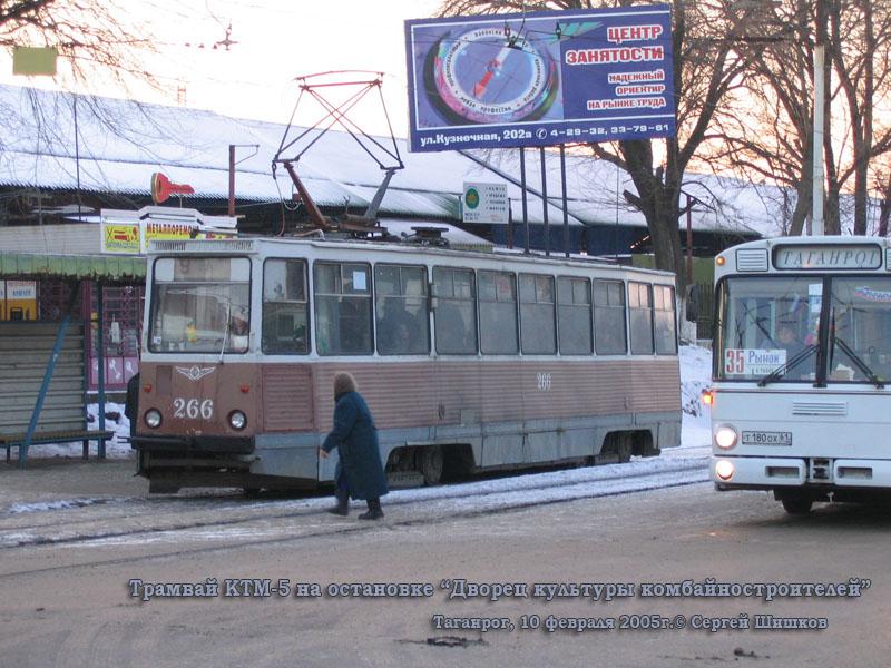 Таганрог. 71-605 (КТМ-5) №266