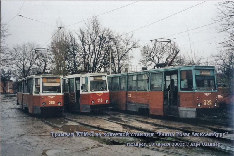 Таганрог. 71-605 (КТМ-5) №269, 71-605 (КТМ-5) №319, 71-605 (КТМ-5) №322