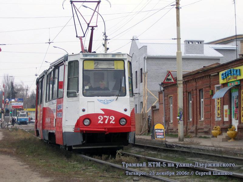 Таганрог. 71-605 (КТМ-5) №272