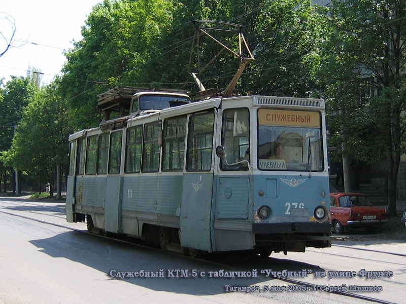 Таганрог. 71-605 (КТМ-5) №276