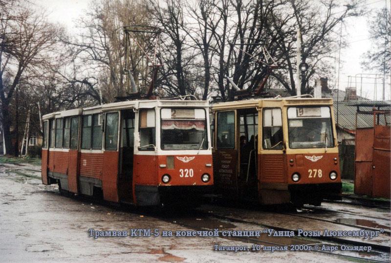 Таганрог. 71-605 (КТМ-5) №278, 71-605 (КТМ-5) №320