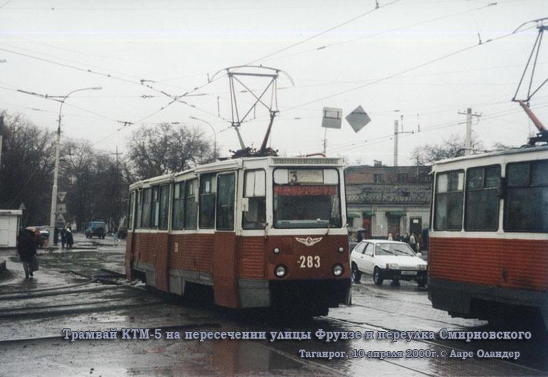 Таганрог. 71-605 (КТМ-5) №283
