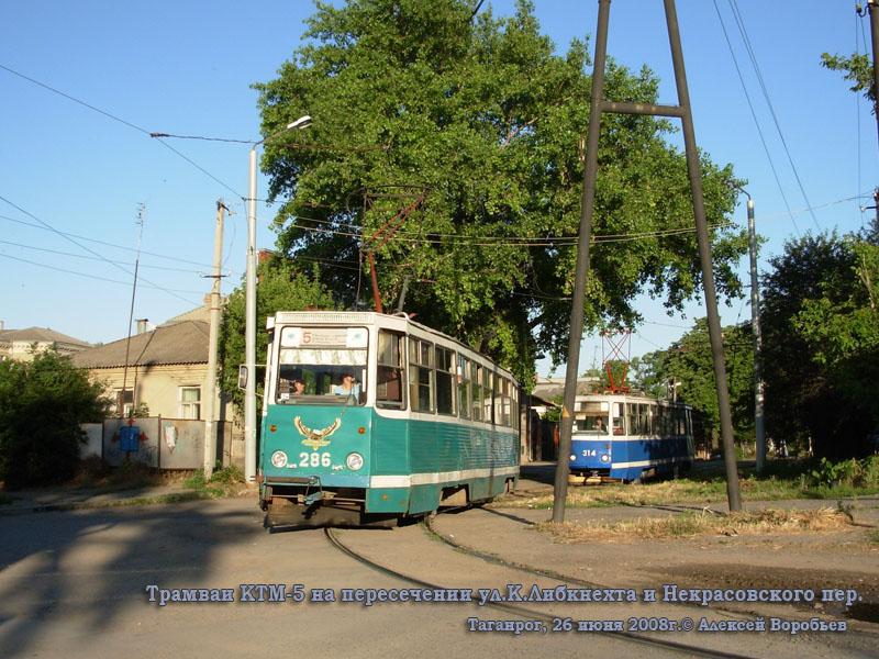 Таганрог. 71-605 (КТМ-5) №286, 71-605 (КТМ-5) №314
