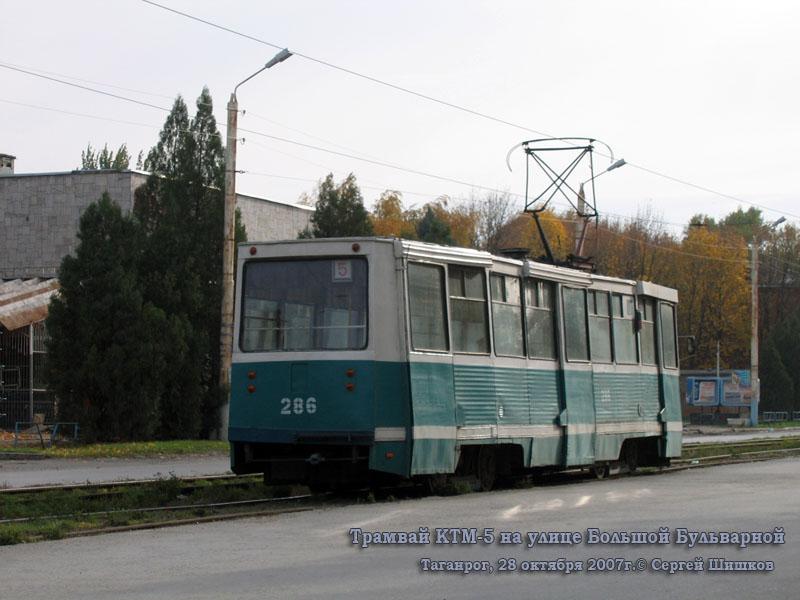 Таганрог. 71-605 (КТМ-5) №286
