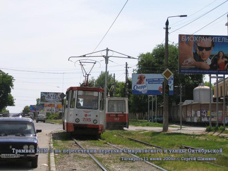 Таганрог. 71-605 (КТМ-5) №295, 71-605 (КТМ-5) №317