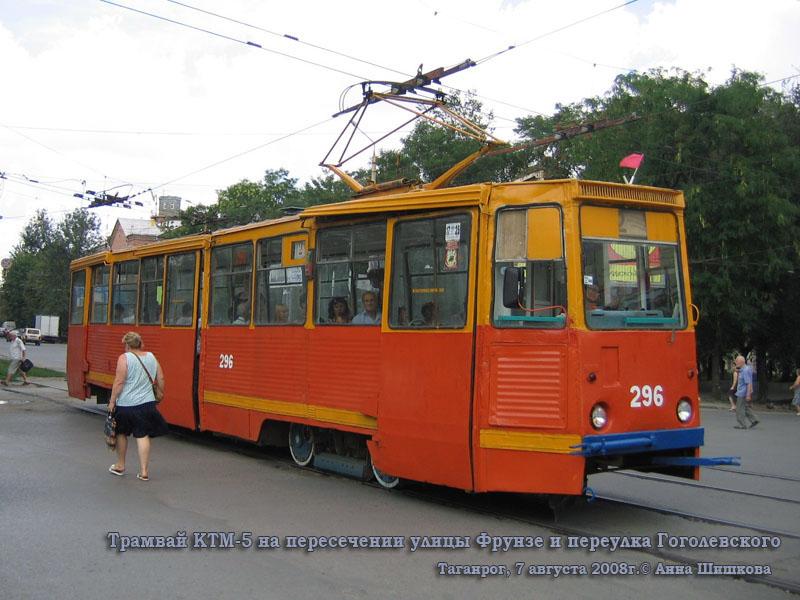 Таганрог. 71-605 (КТМ-5) №296