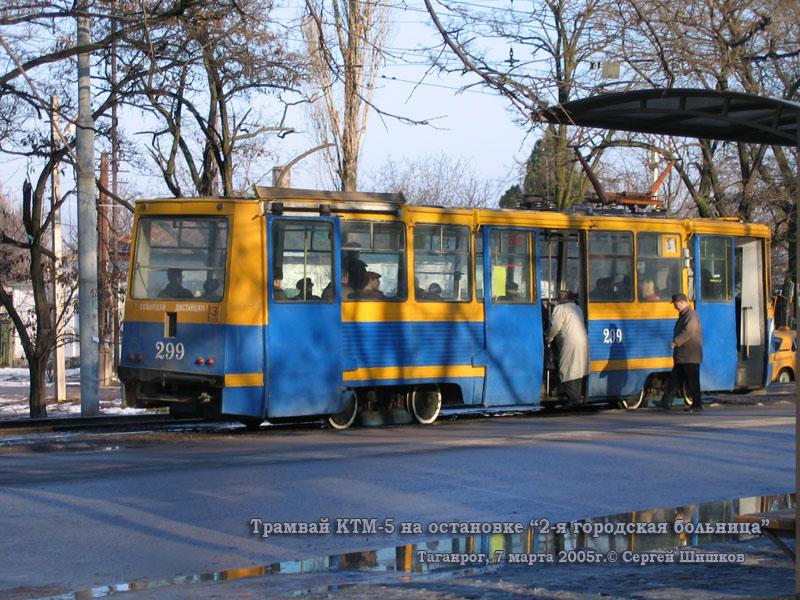 Таганрог. 71-605 (КТМ-5) №299