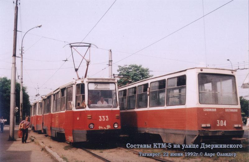 Таганрог. 71-605 (КТМ-5) №304, 71-605 (КТМ-5) №333
