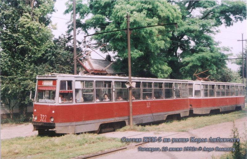 Таганрог. 71-605 (КТМ-5) №322
