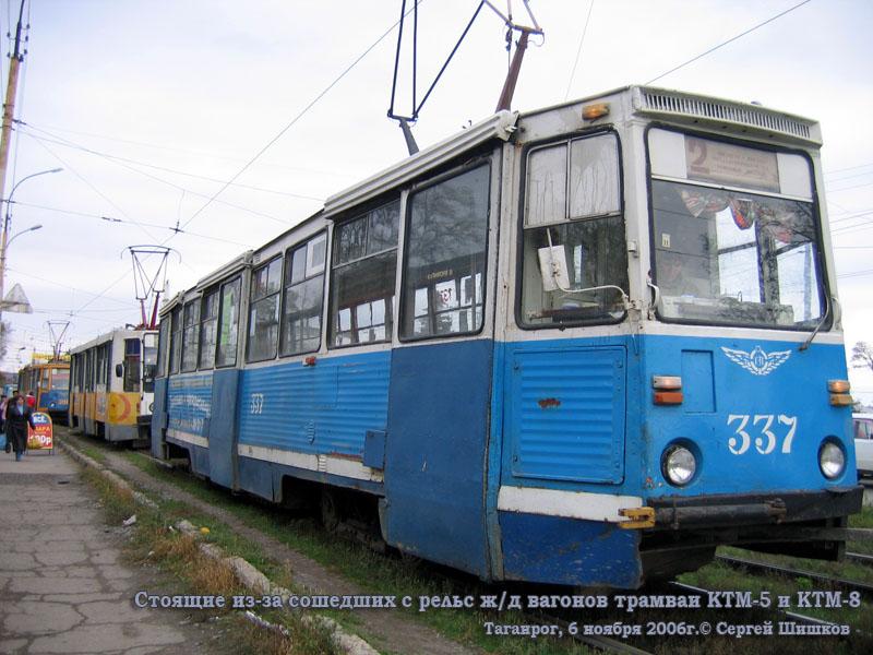 Таганрог. 71-605 (КТМ-5) №300, 71-605 (КТМ-5) №337, 71-605 (КТМ-5) №341, 71-608К (КТМ-8) №350
