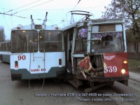 Таганрог. ЗиУ-683В (683В00; 683В01) №90, 71-605 (КТМ-5) №339
