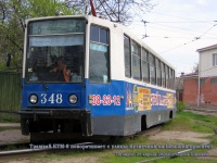 Таганрог. 71-608К (КТМ-8) №348