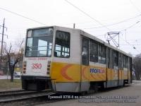 71-608К (КТМ-8) №350