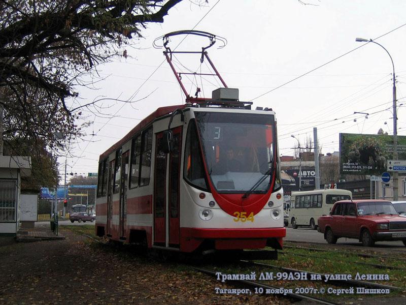Таганрог. 71-134АЭ22Н (ЛМ-99АЭ22Н) №354
