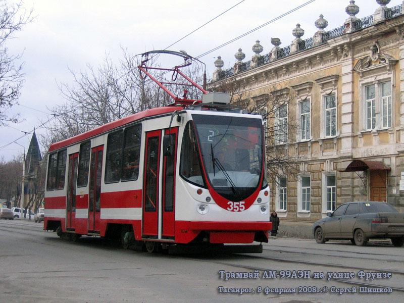 Таганрог. 71-134АЭ22Н (ЛМ-99АЭ22Н) №355